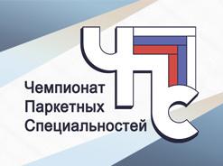 Чемпионат Паркетных Специальностей