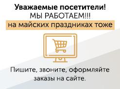 Мы работаем в режиме интернет-магазина