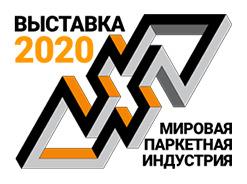 Выставка 2020